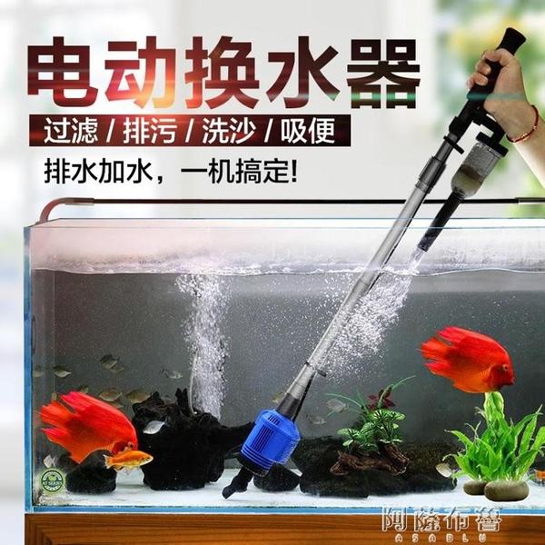 魚缸換水器 森森魚缸換水器電動抽水器吸便吸糞器洗沙器清洗神器清理清潔工具 阿薩布魯