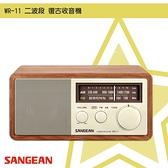 【SANGEAN 山進】WR-11 二波段 復古收音機 FM電台 收音機 廣播電台 內藏天線 復古造型 動態重低音