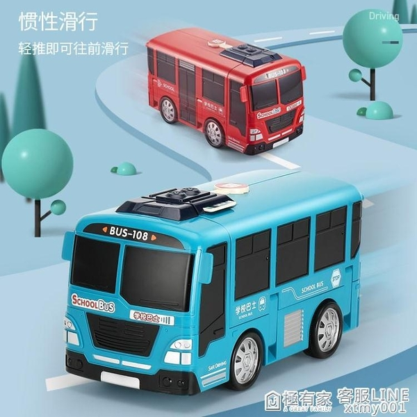 兒童玩具車寶寶仿真巴士校車公交車男孩女孩慣性益智多功能小汽車 全館鉅惠