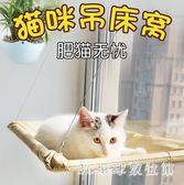 貓咪吊床強力吸盤式掛窩曬太陽掛床貓咪窗邊觀景四季貓床貓咪用品 LH2781【3C環球數位館】