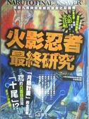 【書寶二手書T1/漫畫書_OMJ】火影忍者最終研究_林宜錚