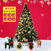 聖誕樹1.5米套餐金色豪華加密加寬聖誕裝飾品igo Chic七色堇