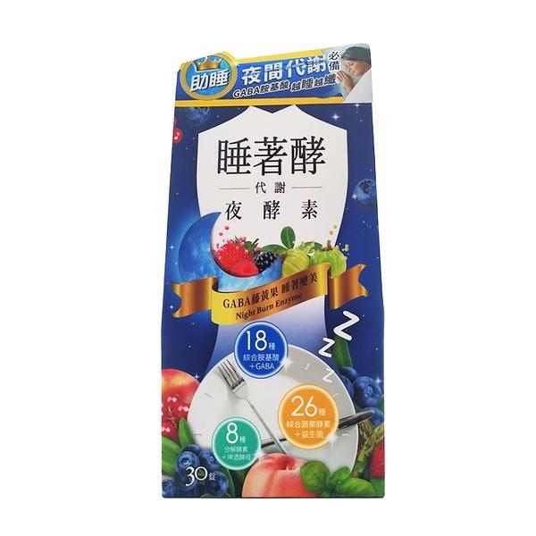 益植酵 睡著酵代謝夜酵素 (30錠)【優.日常】
