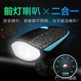 腳踏車燈車前燈騎行裝備配件充電手電筒喇叭夜騎山地車燈 ciyo黛雅