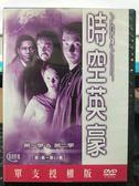 影音專賣店-R08-正版DVD-歐美影集【時空英豪 第1&2季/第一&二季 全6碟】-(直購價)