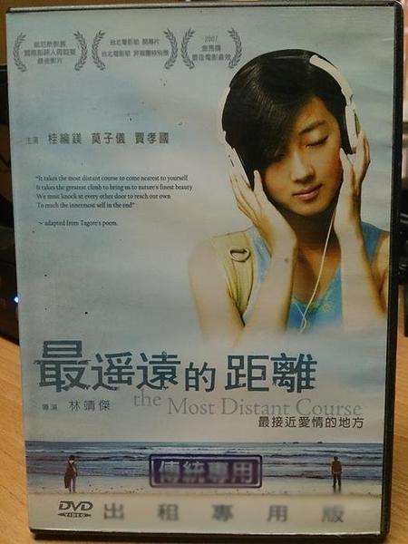 挖寶二手片-Y75-076-正版DVD-華語【最遙遠的距離】-桂綸鎂 莫子儀 賈孝國