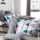 【DU1】100%純棉枕頭套 ( 1入 ) - 撞色三角