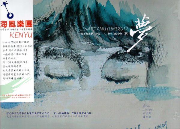 海風樂團 わったぬゆみ 我們的夢 CD 隨單曲附贈明信片 (音樂影片購)