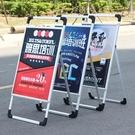 展示架 廣告牌展示牌kt板展架展板海報架立牌宣傳架子立式落地式支架戶外 星河光年DF