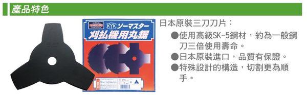 【東林電子台南經銷商】單購-割草機配件-日本KYK刀片(3齒)