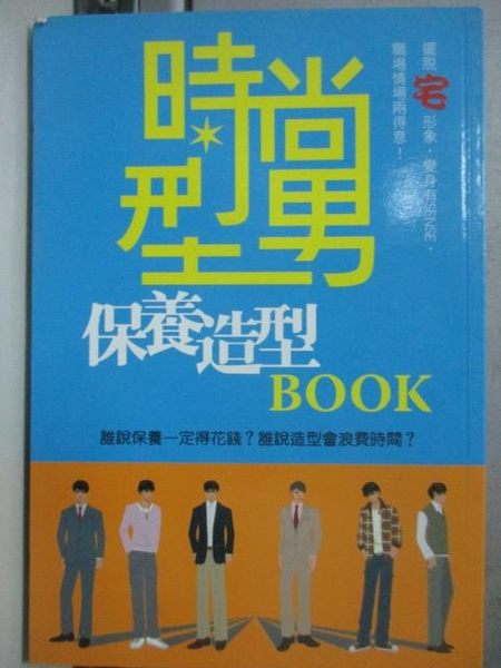 【書寶二手書T4/美容_JNC】時尚型男保養造型BOOK_MC Press