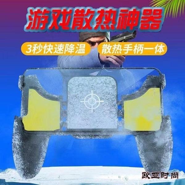 新款S-01適用于王者榮耀制冷手機散熱器吃雞神器按鍵游戲手柄爆款