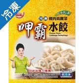 冰冰好料理呷霸水餃-高麗菜2800g/包(約200粒)【愛買冷凍】