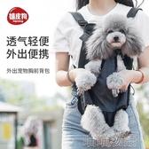 寵物胸前包牛仔雙肩背包外出便攜包比熊泰迪小型犬狗狗透氣四腳包 喵喵物語YJT