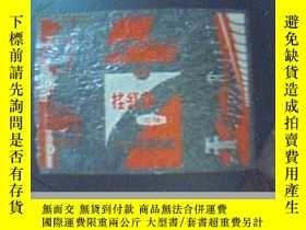 二手書博民逛書店老糖紙:南寧罕見桂紅茶奶糖2張(有紅旗、工廠、水庫圖案)2315