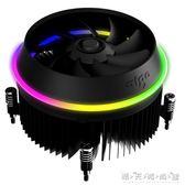 CPU散熱器aigo愛國者碟影 台式機電腦cpu散熱器RGB幻彩風扇英特爾1155/1156 電購3C