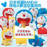 Norns【日本扭蛋BANDAI哆啦A夢造型萬用夾】夾子Doraemon小叮噹 日本文具 辦公桌 轉蛋