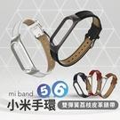 小米手環雙彈簧荔枝皮革錶帶 小米手環6/5共用 皮革表帶 替換 錶帶 智能手環 配件 皮革 牛皮 腕帶