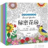 神奇魔法塗色手繪減壓塗色書秘密花園創意書手繪塗色書兒童彩繪本 俏女孩