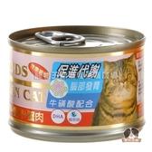 【寵物王國】Golden Cat 健康機能特級金貓大罐(鮪魚+蝦肉+蟹肉)170g