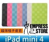 【妃航】高質感 奢華!超薄 iPad Mini 4 個性 jokade 格子 菱格 方格 休眠 硬殼 保護套 皮套