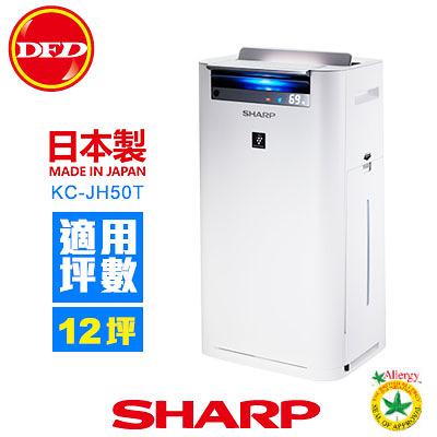 SHARP 台灣夏普 KC-JH50T-W 空氣清淨機 適用12坪 日製 KCJH50T  公司貨