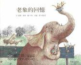 書立得-老象的回憶