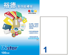 【裕德 Unistar 電腦標籤】US4428 電腦標籤/電腦列印標籤紙/三用標籤/1格 (100張/盒)