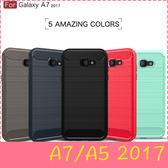 【萌萌噠】三星 Galaxy A7/A5 (2017年)  類金屬碳纖維拉絲紋保護殼 軟硬組合款 全包矽膠軟殼 手機殼