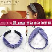 《Caroline》★【金秘書為何那樣】韓劇朴敏英同款藍白細條紋髮帶髮箍69933