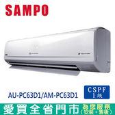 SAMPO聲寶10-13坪1級AU-PC63D1/AM-PC63D1變頻冷專分離式冷氣_含配送到府+標準安裝【愛買】