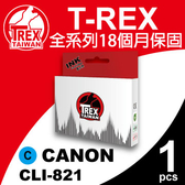 【T-REX霸王龍】Canon No.821XL/CLI-821XL C 藍色相容 墨水匣 適用 MP540/MP545/MP550/MP558