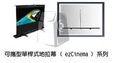 《名展影音》億立 投影機專用布幕 可攜型單桿式地拉幕 F120NWH