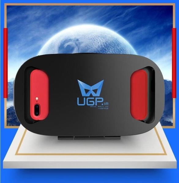 VR眼鏡 UGP vr眼鏡虛擬現實3D眼鏡一體機頭盔通用手機家庭影院4d頭盔ar