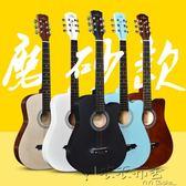 38寸民謠吉他
