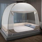蒙古包蚊帳全底免安裝1.5m床大空間1.8家用學生宿舍1.2雙人可摺疊 滿天星