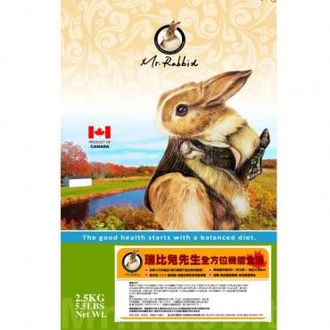 【Mr.Rabbit】瑞比兔先生 全方位機能食(天竺鼠專用) 2.5kg / 5.5