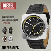 【人文行旅】DIESEL | DZ1301 頂級精品時尚男女腕錶 TimeFRAMEs 另類作風 45mm 設計師款