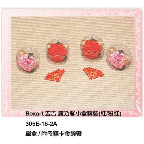 康乃馨緞帶胸花附盒 粉,紅