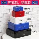 收銀盒帶鎖鐵盒手提小箱子收納盒加厚收銀箱保險儲物盒零錢密碼盒儲蓄罐 LX 智慧e家 新品