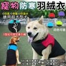 攝彩@寵物防寒羽絨衣 超大型犬寵物羽絨衣 多種尺寸 寵物秋冬衣服 毛小孩寵物衣