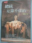 【書寶二手書T7/一般小說_JJN】總統是靠不住的_林達