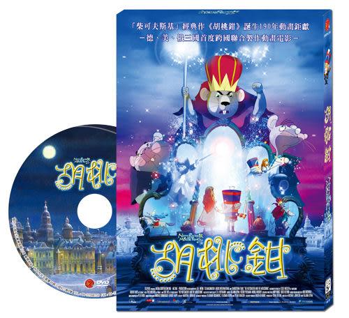 (德國動畫)胡桃鉗 DVD (The Nutcracker and The Mouse King)