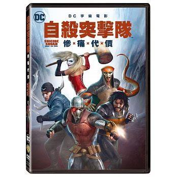 自殺突擊隊 慘痛代價 DVD Suicide Squad  Hell To Pay 免運 (購潮8)