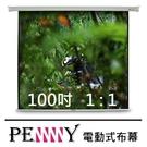 《名展影音》適用會議 教學~台灣專業保固 PENNY PS-100(1:1) 100吋電動幕