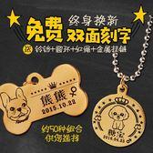 激光定制狗牌 定做身份牌刻字狗狗鈴鐺項圈寵物項鏈飾品貓吊牌名牌 禮物
