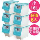 【生活大買家】免運 藍 LV5001 六入組 16L 彩色直取式 前開式收納箱 可堆疊 玩具箱 塑膠整理盒