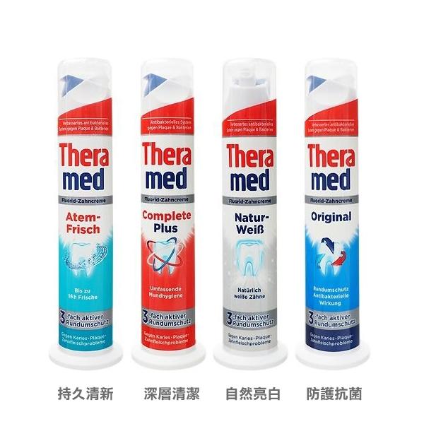 德國 Theramed 德拉美 站立式牙膏 100ml 多款可選 按壓牙膏【PQ 美妝】