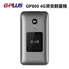 GPLUS GP800 (512MB/4GB) 4G 資安翻蓋機