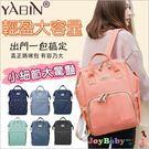 媽媽包YABIN台灣總代理雙肩後背大開口好拿取大容量時尚掀開收納設計